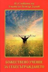 Божественото учение за себесъграждането. Из словото на Учителя Петър Дънов
