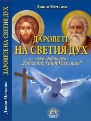 Книгите, които лекуват: Даровете на Светия Дух