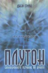Плутон. Еволюционното пътуване на душата