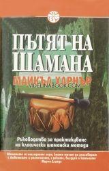 Пътят на шамана. Ръководство за практикуване на класически шамански методи