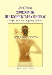 Хомеопатия при болки в гърба и ишиас