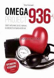 Омега 936 Проджект/Omega Project 936 - Твоят наръчник за регулиране на кръвното налягане
