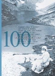 100 Years of Power and Life, Сто години Сила и Живот