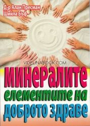 Минералите - елементите на доброто здраве