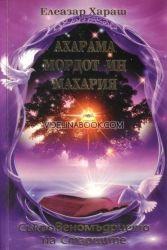 27 Ахарама Мордот ин Махария: Съкровеномъдрието на Старците