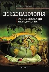 Психопатология: Феноменология. Методология
