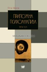 Приложна психоанализа - трети том: Клинична практика