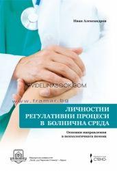 Личностни регулативни процеси в болнична среда: основни направления в психологичната помощ