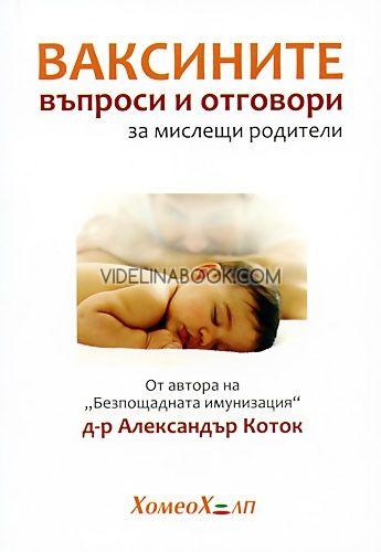 Ваксините: Въпроси и отговори за мислещи родители