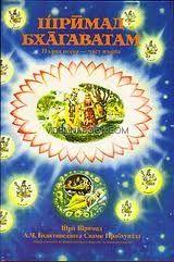 Шримад Бхагаватам. Първа песен. Сътворението (глави 1-9)