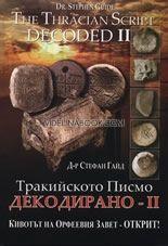 Тракийското писмо - Декодирано II / The Tracian Script Decoded - II (Detailed Summary in English Included)