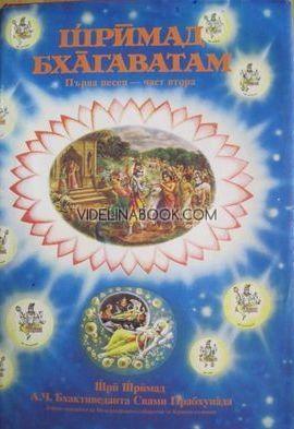 Шримад Бхагаватам. Първа песен - част втора (глави 10-19)