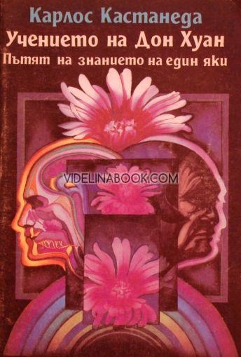 Учението на Дон Хуан - Пътят на знанието на един яки