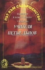 Път към съвършенството: Въведение в божественото учение на Учителя Петър Дънов