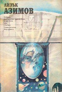 Избрани фантастични произведения - два тома, т. 1
