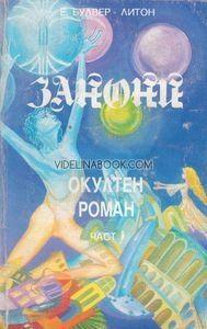 Занони, окултен роман, т.1