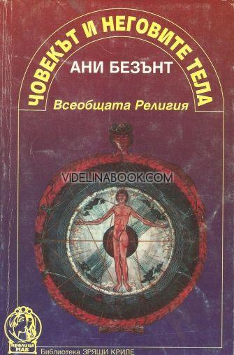 Човекът и неговите тела. Всеобщата религия.