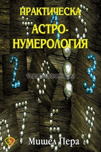 Практическа астронумерология
