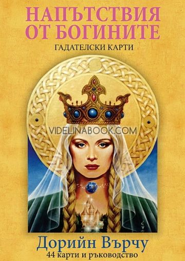Напътствия от богините - 44 гадателски карти + ръководство