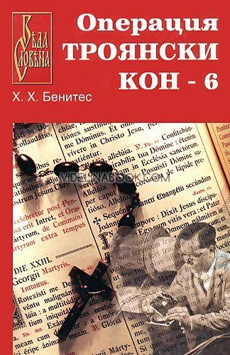 Операция Троянски кон - 6