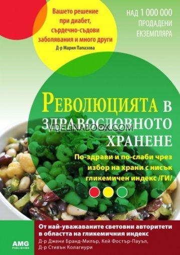 Революцията в здравословното хранене