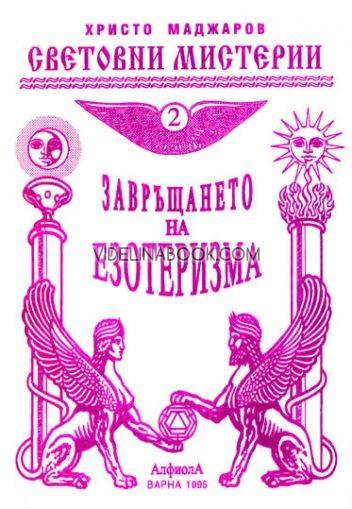 Завръщането на езотеризма