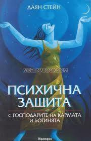 Психическа защита с господарите на Кармата и Богинята