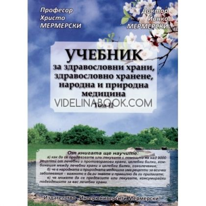 Учебник за здравословни храни, здравословно хранене, народна и природна медицина. Том II