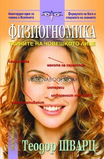 Физиогномика. Тайните на човешкото лице