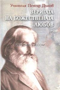 Веригата на Божествената Любов - годишни срещи, СБ, 1903-15