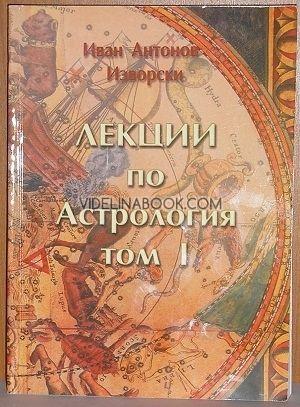 Лекции по Астрология, том I