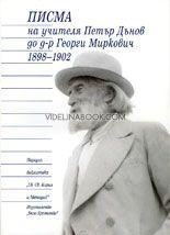 Писма на Учителя до д-р Георги Миркович 1898-1902