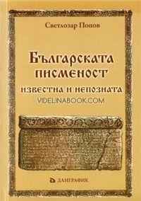 Българската писменост – известна и непозната