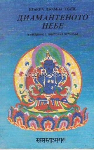 Диамантеното небе - въведение в Тибетския Будизъм