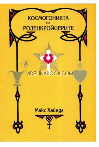 Космогонията на Розенкройцерите или мистично христианство : Елементарен трактат върху миналата еволюция, сегашното състояние и бъдещето развитие на човека : Неговото послание и мисия - ясен разум, меко сърце, здраво тяло - ч.2