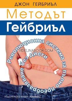 """Методът """"Гейбриъл"""": Революционна система за пълно преобразяване без диети"""