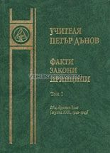 Факти, закони, принципи, ООК, г. XXII, 1942-43, т.1
