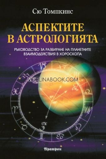 Аспектите в астрологията. Ръководство за разбиране на планетните взаимодействия в хороскопа