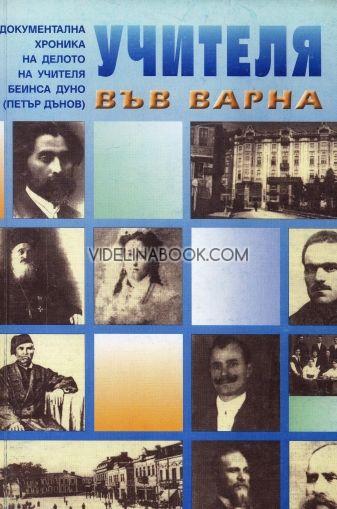 Учителя във Варна