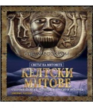 Келтски митове