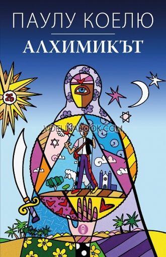 Алхимикът Специално юбилейно издание