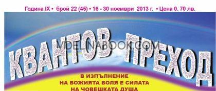 "вестник ""Квантов преход"" - последните 10 броя // брой по избор"