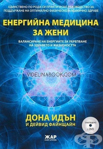 Енергийна медицина за жени + 2 DVD