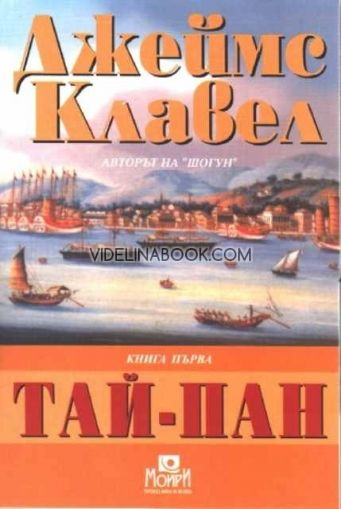 Тай-Пан. Книга първа