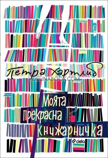 Моята прекрасна книжарничка