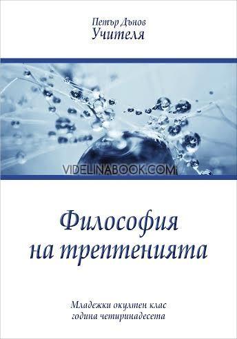 Философия на трептенията  МОК XIV, 1934-1935 г.