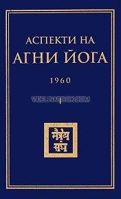 Аспекти на Агни Йога 1960