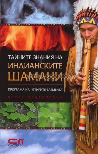 Тайните знания на индианските шамани. Програма на четирите елемента