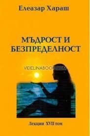 Мъдрост и безпределност. Окултни лекции, държани в градовете Варна и София през 2006 г.