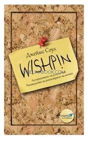 Wishpin: Алгоритъм на успеха или ръководство за реализиране на мечти